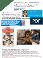 Εμβολιασμοί - Μια Επιχείρηση Βασισμένη στο Φόβο