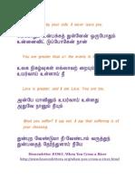 Heavenletter#3961 Tamil Verses