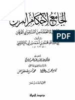 الجامع لأحكام القرآن تفسير القرطبي 16- تحقيق التركي