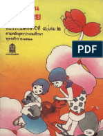 Thai Book for Grade 1 (2nd semester) Primary School students