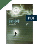 Chaya Prithibi by Tanzina Hossain