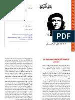 مركز افاق اشتراكية  -كراسة جيفارا.book