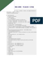 2005年报关员资格全国统一考试试卷A含答案