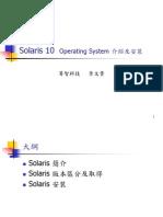 Solaris 10  Opering System 介紹及安裝-1