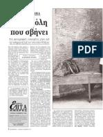 05111995 - 7 ΗΜΕΡΕΣ ΚΑΘΗΜΕΡΙΝΗ