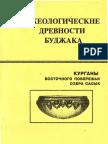 ADB-Subbotin Et All. Sasyk Kurgan, 1995