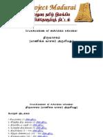 0003-Tiruvachakam (Manicka Vachakar)