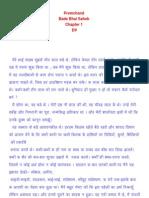 Bade Bhai Sahab