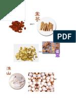 中藥材圖片(含標題)