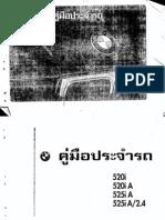 bmw e34 5 series 1988 v2b electrical d fuel economy in automobiles rh scribd com