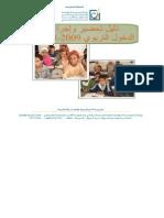 دليل الدخول المدرسي 2008/2009