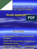 Аппендицит(1англ)