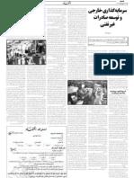 Foreign Investment in Iran (Investissement étranger en Iran) > سرمایه گذاری حارجی در ایران