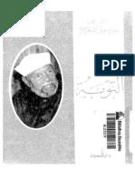 التوبة- محمد متولي الشعراوي
