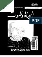 الحياه والموت- محمد متولي الشعراوي