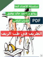 الطريف فى طب الريف- أ د أحمد خالد توفيق