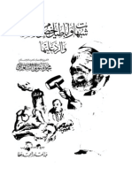 شبهات وأباطيل خصوم الاسلام والرد عليهم- محمد متولي الشعراوي