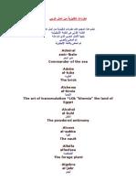 مفردات إنكليزية من أصل عربي