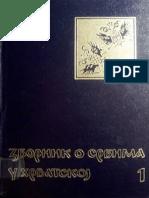 23661968 Vasilije Krestic Zbornik O Srbima U Hrvatskoj 1