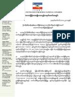 The Statement of IFBNC on U Thein Sein Announcement