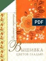 Еременко - Вышивка цветов гладью