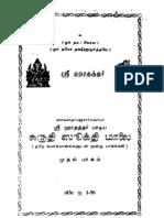Suruthi Suktha Mala Volume 1 Tamil - Ha Rad Attar