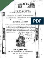 ΤΟΞΙΚΟΛΟΓΙΑ (1843) - ΛΑΝΔΕΡΕΡ