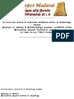 0037-Thiruvarutpa Aghaval Vadivudai Manikka Maalai (Ramaling