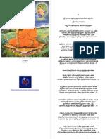 0221-Shanmukha Kavacham (Pamban Kumaragurudasa Swamigal)