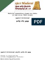 0048-Thamizh Vidu Thoothu (Madhurai Chokanathar