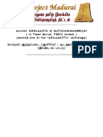 0070-Porunar Aatrupadai (Moodathamak Kanniyar)