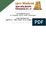 0071-Sirupaanatrupadai (Idaikazhi Nattu Nallur Nattattanar