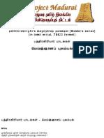 0081-Pathrikiriyaar Paadalgal - Meygnana Pulambal