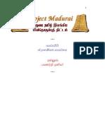 0167-Nanool (Pavananthi Munivar)
