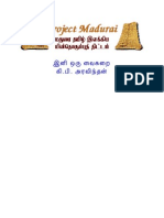 0102-Tamil Works of Contemporary Sri Lankan Authors - Vii