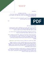 رسائل غسان كنفاني
