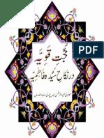 Hujjat e Qawiyyah Dar Nikaah e Sayyidah Fatimiyah by Molvi Abdur Rahman Mirpuri