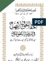 Ahqaaq Ul Haqq by Mufti Abdush Shakoor Hazarvi 'Alayhirrahma