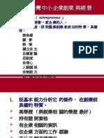 96中小企業論(第六講)[1]