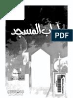 adab-almsjd-abn-ar_ptiff