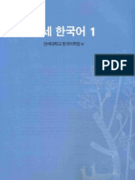 Korean Book