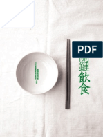 3q21關鍵飲食試閱