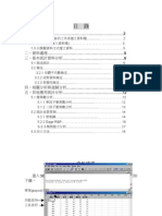 minitab簡易使用手冊