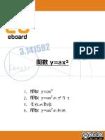数学_関数 y=ax²