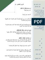005 إبراهيم ولوط