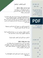 006 إبراهيم وإسحق إبن الموعد