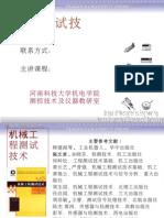 机械工程测试技术(韩建海) 第1章