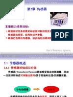 机械工程测试技术(韩建海) 第2章