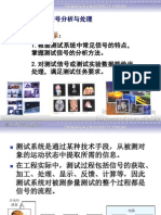 机械工程测试技术(韩建海) 第4章