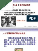 机械工程测试技术(韩建海) 第6章
